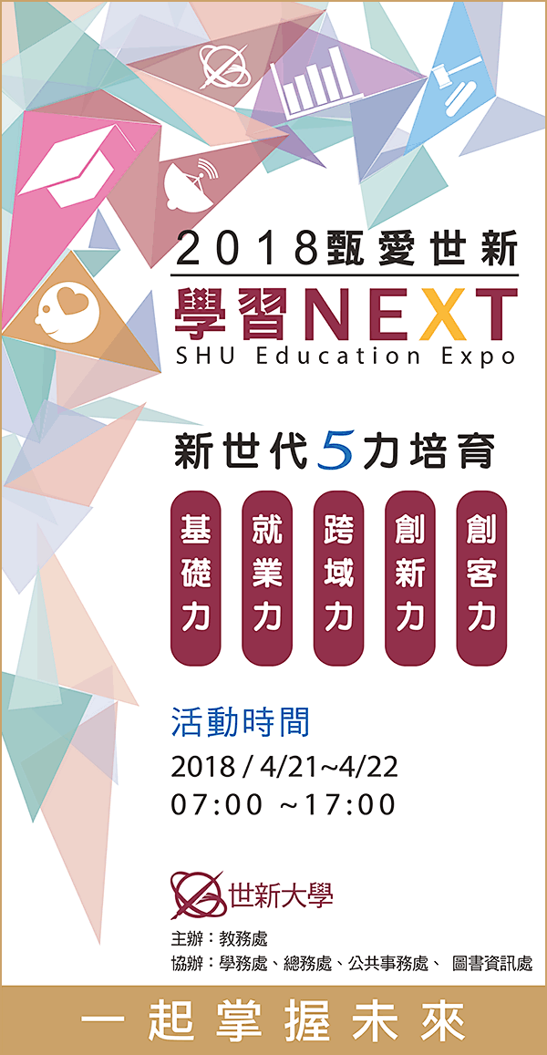 2018 甄愛世新(SHU Education Expo)